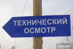 Здания Екатеринбурга , техосмотр, технический осмотр
