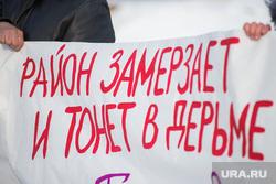 Пикет жителей поселка Позариха у здания Законодательного собрания Свердловской области. Екатеринбург