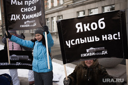 Митинг против сноса здания ДК