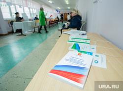 Единый день голосования 10 сентября 2017 года в РФ. Сургут, избирательный участок, избирательный кодекс, выборы, голосование