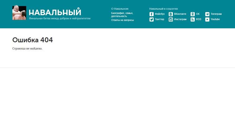 Иск Навального кРоскомнадзору судом рассмотрен небудет