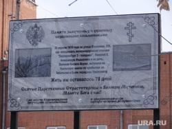 Открытие мемориальной таблички возле станции Шарташ место прибытия царской семьи