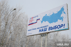 Клипарты 2018. Сургут, агитация, выборы 2018