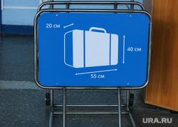 Круглый стол в Курганском  аэропорту. Курган., ручная кладь, размер багажа