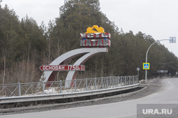 Виды города Усть-Катав, стела усть-катав