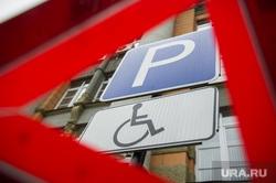 Знак аварийной остановки. Екатеринбург, инвалид, парковка, стоянка, знак аварийной остановки, дтп