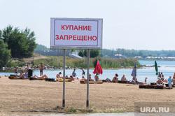 Пляжи Челябинск, купание запрещено, лето, путинский пляж, смолино
