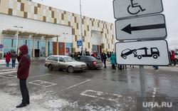 Эвакуация торговых центров после сообщения о минировании. Сургут, эвакуация, парковка для инвалидов, детский мир, тц аура