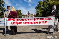 Протест обманутых дольщиков АИЖК. Тюмень, растяжка, пикет, аижк