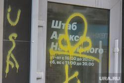 Штаб Алексея Навального. Курган, штаб навального, навальный 2018, вандализм