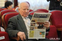 15 конференция движения За возрождение Урала. Челябинск, сурков анатолий