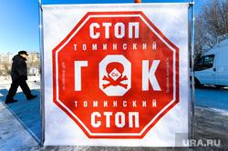 Митинг против строительства Томинского ГОК. Челябинск, томинский гок, стоп гок, куб, стопгок