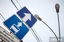 Знак полосы для маршрутных транспортных средств. Екатеринбург, дорожный знак, выделенная полоса, общественный транспорт