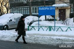 Снег и коммунисты в Москве. Москва, агитационные материалы, выборы 2018, снег, зима