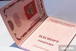 Клипарт. Екатеринбург, паспорт, загранпаспорт