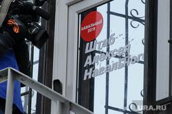Пикет Национального освободительного движения у штаба Алексея Навального. Екатеринбург, штаб алексея навального, улица вайнера13