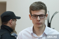 Процесс по делу Владислава Рябухина. Екатеринбург, рябухин владислав