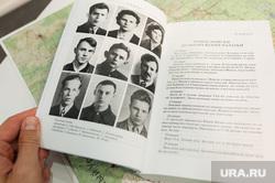 Презентация книги Перевал Дятлова