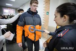 Репетиция ЕГЭ. Екатеринбург, досмотр, металлодетектор