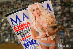 Алена Шишкова в журнале Maxim. Екатеринбург, maxim, журнал максим