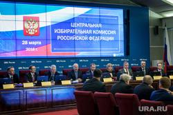 Первое заседание ЦИК в новом составе. Москва, заседание цик