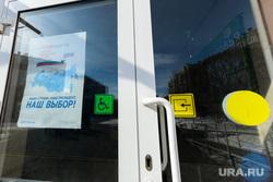 ВЫБОРЫ 2018. Проверка доступности избирательных участков Челябинска для инвалидов, знак инвалид, наш выбор, дверь для инвалидов, желтый круг