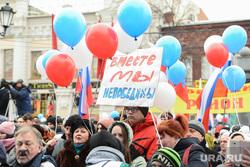Митинг-концерт Крымская весна в Челябинске, воздушные шары, митинг, мы в месте непобедимы