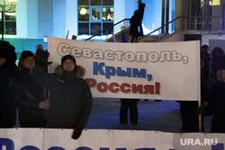 Митинг в честь годовщины воссоединения Крыма и Севастополя с Россией. Салехард, митинг, плакат, севастополь крым россия