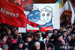 Митинг в честь годовщины «Крымской весны». Тюмень, флаги, митинг, крымская весна, крым россия, автоград