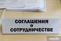 Форум ректоров ВУЗов России и Казахстана. Челябинск, соглашения о сотрудничестве