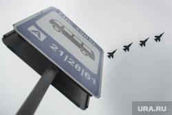 Парад Победы. Екатеринбург, истребитель, авиация