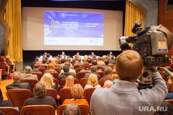 Информационный мир Югры. Ханты-Мансийск, семинар, информационный мир югры