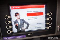 Курсы валют, банкомат, альфа банк