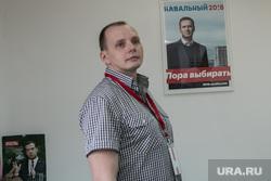 Открытие штаба Навального. Курган, кузовков михаил, навальный2018