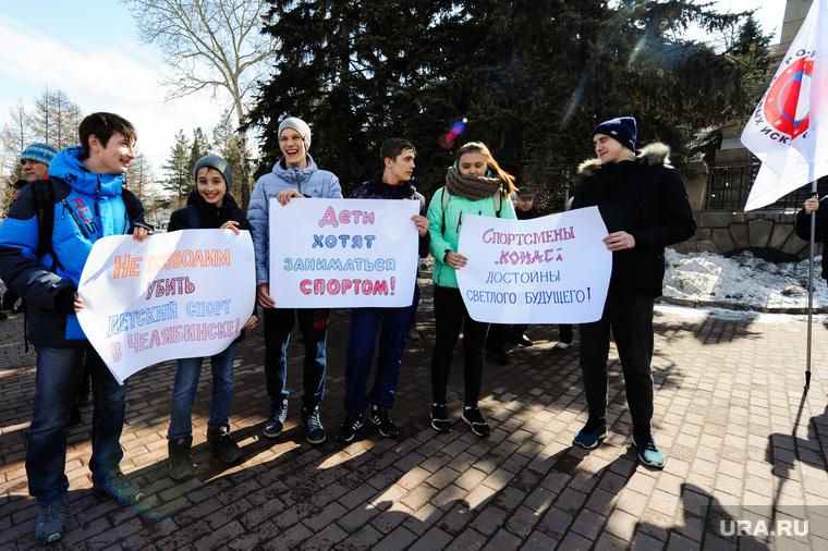 Пикет Конас в поддержку директора Олега Строгонова. Челябинск, дети хотят заниматься спортом, пикетчики с плакатами