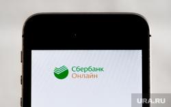 Клипарты 2018. Сургут, мобильное приложение, сбербанк онлайн