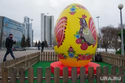Виды Екатеринбурга, пасха, яйцо, город екатеринбург