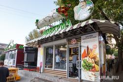 Клипарт. Екатеринбург, шаурма, забегаловка, шаверма