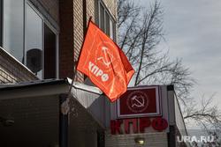 Штаб КПРФ. Тюмень, коммунисты, штаб кпрф, флаг