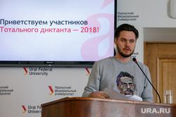 Тотальный диктант 2018.