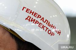 Пресс-тур на Челябинский цинковый завод. Челябинск, каска, босс, генеральный директор, начальник