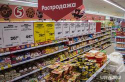 Магазин «Пятёрочка. Магнитогорск, продукты, еда, распродажа, бич пакет, магазин