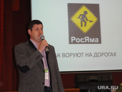 Антикоррупционный форум. Екатеринбург , беззуб алексей