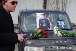 Прощание с Максимом Бородиным. Екатеринбург, бородин максим, цветы