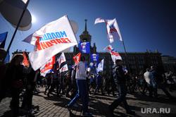 Первомай в Екатеринбурге, флаги, молодая гвардия, 1мая, единая россия, первое мая, демонстрация