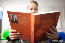 Книга Игоря Выдрина