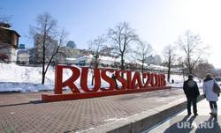 Екатеринбург готовится к ЧМ-2018, реклама на улице, чм-2018, город екатеринбург, плотинка, russia 2018, чм2018