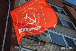 Штаб КПРФ. Тюмень, коммунисты, флаг