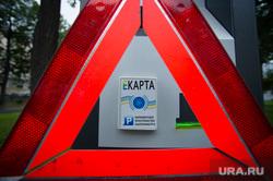 Знак аварийной остановки. Екатеринбург, паркомат, екарта