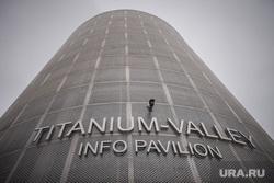 Верхняя Салда, ВСМПО Ависма и Титановая долина., титановая долина, информационный центр